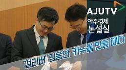 [아주경제 논설실] 걸리버 김동연, 카누를 만들 때다