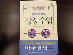 [아주책 신간]'일본 최고 MBA 경영 수업'..사업 시행착오 줄이는 100가지 명제