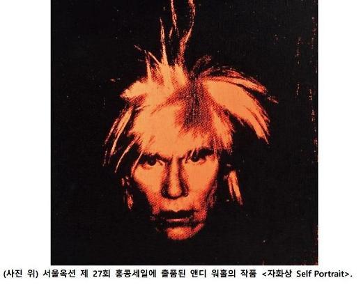 앤디 워홀·세실리 브라운·루이스 부르주아 작품 경매..서울옥션,제27회 홍콩세일