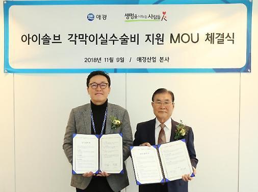 애경산업, 시각장애인 각막이식수술 지원 MOU 체결