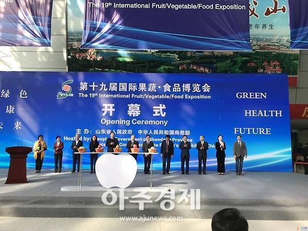 중국 옌타이서 '제19회 국제과수식품박람회' 개최 [중국 옌타이를 알다(332)]