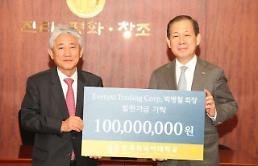 박병철 에베레스트 회장, 한국외대 발전기금 1억 기탁