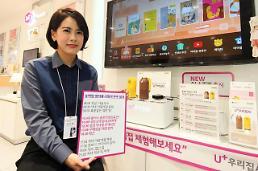 LG유플러스, 경단녀 대상 시간선택제 전문영업인재 채용