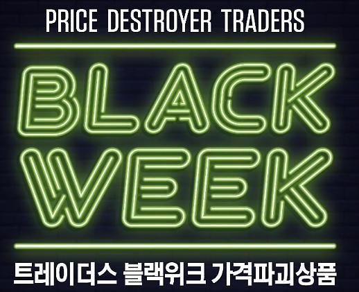 이마트 트레이더스 3주간 블랙위크 개최