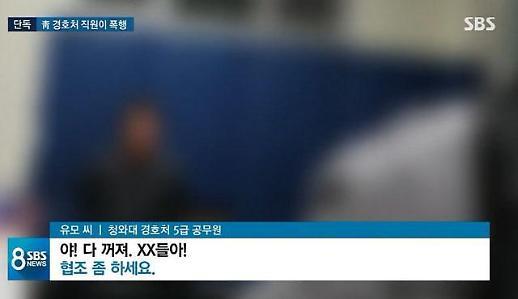 靑 경호처 직원, 30대男 축구공 차듯 얼굴 때려 코뼈 부러트려…경찰 출동에도 욕설+행패
