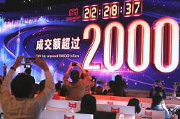 2135억 위안, 알리바바 또 신기록...세계인의 축제, 중국 소비강국 면모 과시
