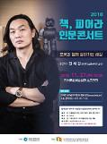 인천시,청소년과 함께하는 책, 피어라 인문콘서트 개최