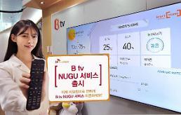 SK브로드밴드, 일반 셋톱박스 고객도 NUGU AI 서비스 이용
