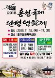 홍성군, 충남 최초 국제단편영화제, 그 화려한 막이 열린다