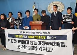 """""""살려주세요""""···잠자는 '가정폭력처벌법 17건' 개정 촉구"""