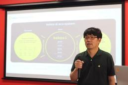 카카오, AI 인재 확보 박차...'코세아 기술 심포지엄 2018' 참가