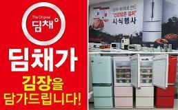 대유위니아, 김치 프로모션 실시 딤채가 김장 담가 드려요