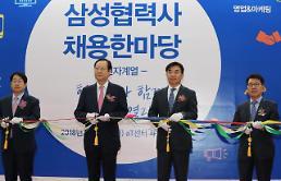 김현석 사장 협력사 경쟁력이 곧 삼성전자 경쟁력
