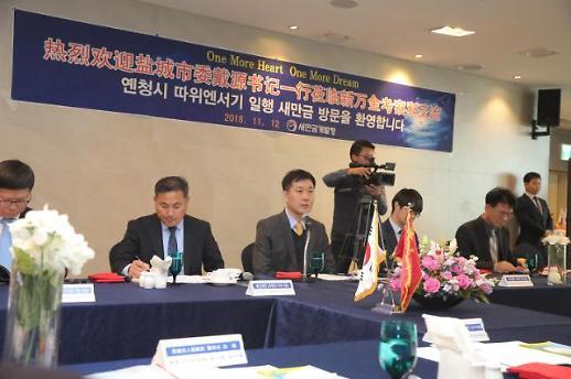 中 장쑤성 옌청시 당서기 일행 새만금 방문