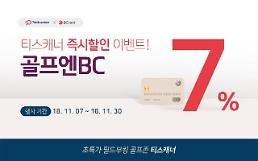 티스캐너, 11월 비씨카드 즉시 할인 이벤트 '골프엔BC' 실시