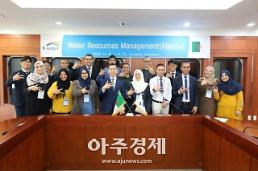 한국수자원공사, 알제리 공무원 대상 물관리 교육 진행