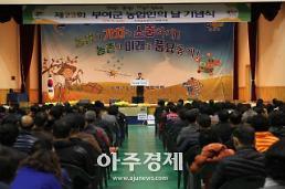 부여군 농업인의 날 맞아 다채로운 행사 펼쳐
