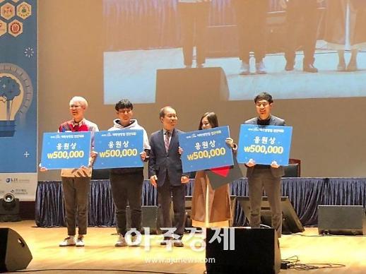 선린대, '제7회 G-Star 대학생 창업경진대회' 우수상 수상