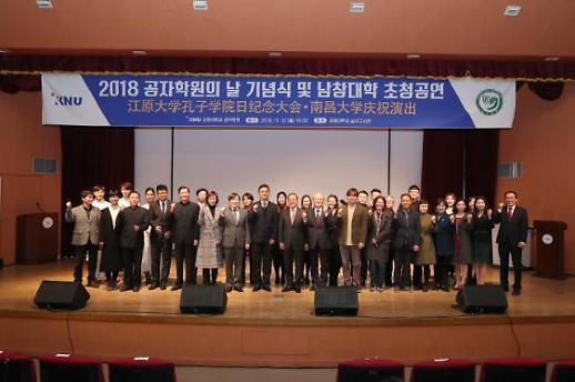 강원대 2018 공자학원의 날 기념행사 개최