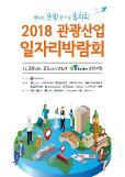 일자리 창출 앞장…2018 관광산업 일자리박람회 개최