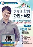 [서산시] 서천석 박사 초청 강연
