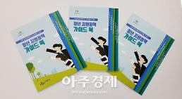 [수원시] 청년정책 한눈에 볼 수 있는 청년지원정책 가이드북 제작