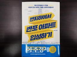 [아주책 신간]'반지하에서 반포 아파트 입성하기'..투자자들 눈높이에 맞춘 부동산투자 지침서