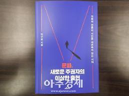 [아주책 신간]'문파, 새로운 주권자의 이상한 출현'..문재인 정치 팬덤 문빠와의 차이는?