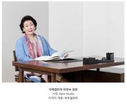 이현숙 국제갤러리 회장,아트리뷰 4년 연속 미술계 가장 영향력 있는 100인 선정