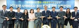 KISA, 서울동부지검과 ICT 분쟁조정 협력