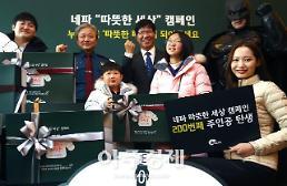 [포토] 네파 따뜻한 세상 캠페인, 200번째 선행 주인공 탄생