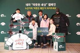 [포토] 네파 따뜻한 세상 캠페인 따뜻한 패딩 전달식