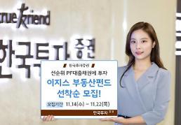 한국투자증권 선순위 PF대출채권 투자 부동산펀드 판매