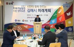 김해시, 지속가능 발전방안 토론회 개최
