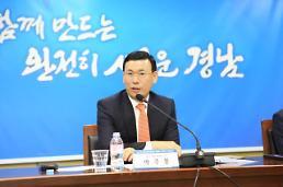 중소기업 옴부즈만, '경남지역 민생규제 현장토론회' 개최