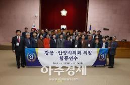 안양시의회-강릉시의회 상호간 친선도모 합동연수