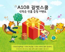 길벗스쿨, '서울국제유아교육전' 참가…선착순 선물 이벤트