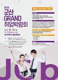 군산취업박람회, 오는 15일 군산대학교 종합체육관에서 개최