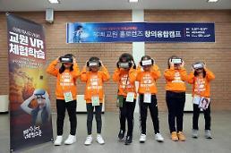 교원그룹, '홀로렌즈 창의융합캠프' 개최