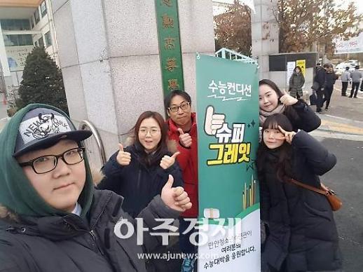 안양시청소년재단 수능응원 사회공헌활동 전개