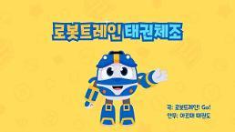 태권체조하고 투니버스 출연하자! CJ ENM 로봇트레인 이벤트