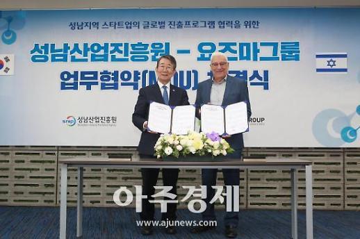 성남산업진흥원-요즈마그룹 해외시장 진출 힘 모은다