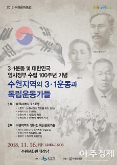 [수원시] '2018 수원문화포럼' 16일 수원문화원서 개최