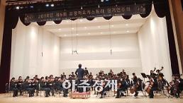 수원지역아동센터, 2018년 제6회 꿈쟁이학교 오케스트라 정기 연주회