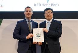 KEB하나은행, 18년 연속 최우수 외국환은행 선정