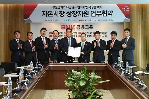 BNK금융, 한국거래소와 손잡고 지역 중소기업 발굴·지원에 앞장