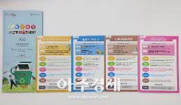 안양시 외국인 대상 4개 국어 생활쓰레기 배출안내 리플렛 제작