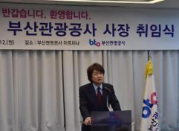 정희준 제4대 부산관광공사 사장 취임