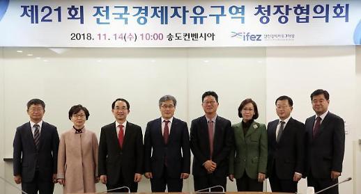 제21회 전국경제자유구역 청장협의회, 인천 송도에서 개최
