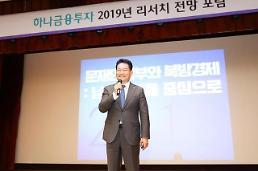 증권사 찾은 송영길 북한도 베트남처럼 될 수 있어